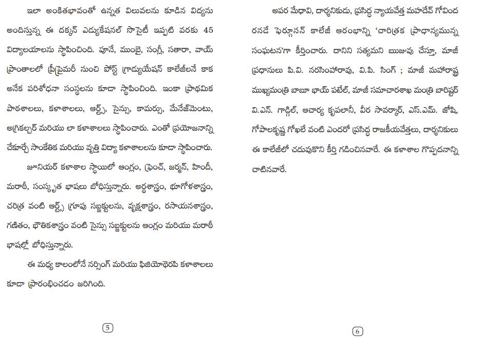 fchl-pg-5-6